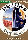 神秘の短剣〈下〉 ライラの冒険II (新潮文庫)