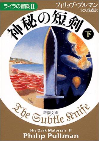 神秘の短剣〈下〉 ライラの冒険II (新潮文庫)の詳細を見る