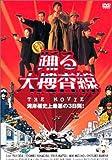 踊る大捜査線 THE MOVIE[DVD]