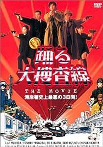 踊る大捜査線 THE MOVIE [DVD]