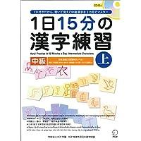 1日15分の漢字練習 中級(上)