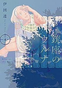 銃座のウルナ 4 (ビームコミックス)