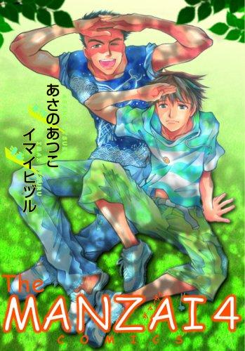 The MANZAI COMICS (4) (ピュアフルコミックス)の詳細を見る