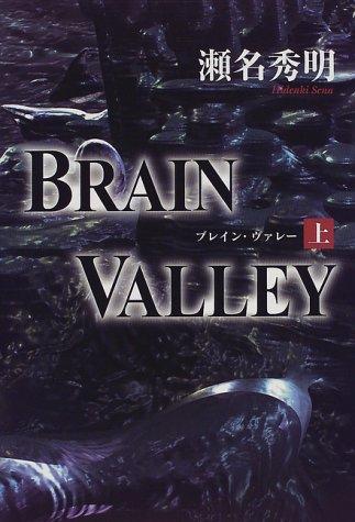 BRAIN VALLEY〈上〉の詳細を見る
