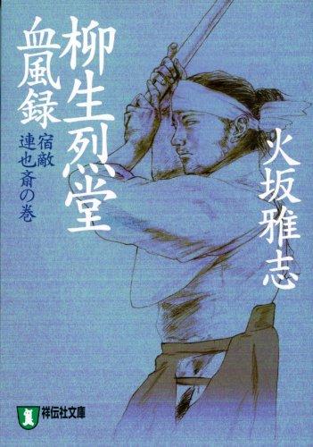 柳生烈堂 血風録―宿敵・連也斎の巻 (ノン・ポシェット)の詳細を見る