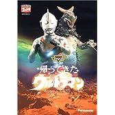 DVD帰ってきたウルトラマン Vol.12