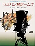 リュパン対ホームズ (創元推理文庫 107-2 アルセーヌ・リュパン・シリーズ)
