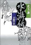 水滸伝〈8〉青龍の章