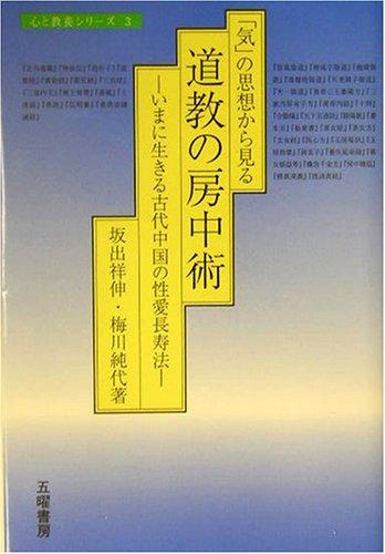 「気」の思想から見る道教の房中術―いまに生きる古代中国の性愛長寿法 (心と教養シリーズ)の詳細を見る