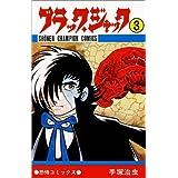 ブラック・ジャック (3) (少年チャンピオン・コミックス)