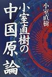 小室直樹の中国原論 画像
