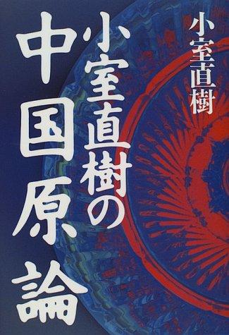 小室直樹の中国原論の詳細を見る