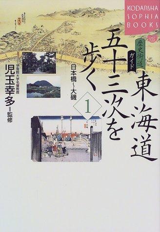 歴史街道ガイド 東海道五十三次を歩く〈1〉日本橋~大磯 (講談社SOPHIA BOOKS)の詳細を見る