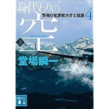 身代わりの空(上) 警視庁犯罪被害者支援課4 (講談社文庫)