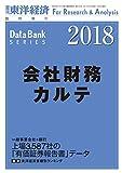 会社財務カルテ2018年版[雑誌] (週刊東洋経済臨増 DBシリーズ)