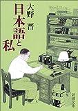 日本語と私 (新潮文庫)