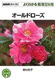 オールドローズ (NHK趣味の園芸・よくわかる栽培12か月)