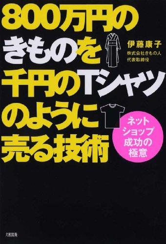 800万円のきものを千円のTシャツのように売る技術—ネットショップ成功の極意