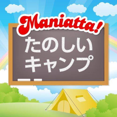 MANIATTA!シリーズ (6)たのしいキャンプ