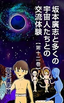 [坂本廣志]の坂本廣志と多くの宇宙人たちとの交流体験 第十二巻