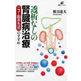 透析なしの腎臓病治療 (健康ライブラリー)