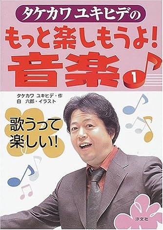 タケカワユキヒデのもっと楽しもうよ!音楽〈1〉歌うって楽しい!