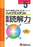 小5ハイクラステスト国語読解力―新学習指導要領対応