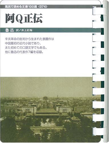 阿Q正伝 (お風呂で読む文庫 74)の詳細を見る