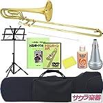 テナーバストロンボーン ラージシャンク(太管) サクラ楽器オリジナル 初心者入門セット