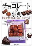 チョコレートの事典―世界中で愛されるチョコレートのすべて