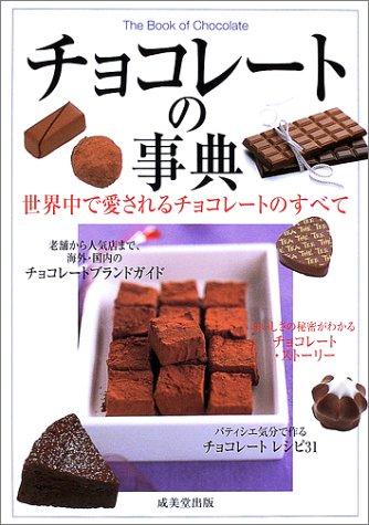 チョコレートの事典―世界中で愛されるチョコレートのすべての詳細を見る