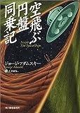 空飛ぶ円盤同乗記 (ボーダーランド文庫)