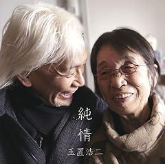 玉置浩二「純情」のジャケット画像