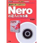 Neroの達人になる本 (I・O BOOKS)
