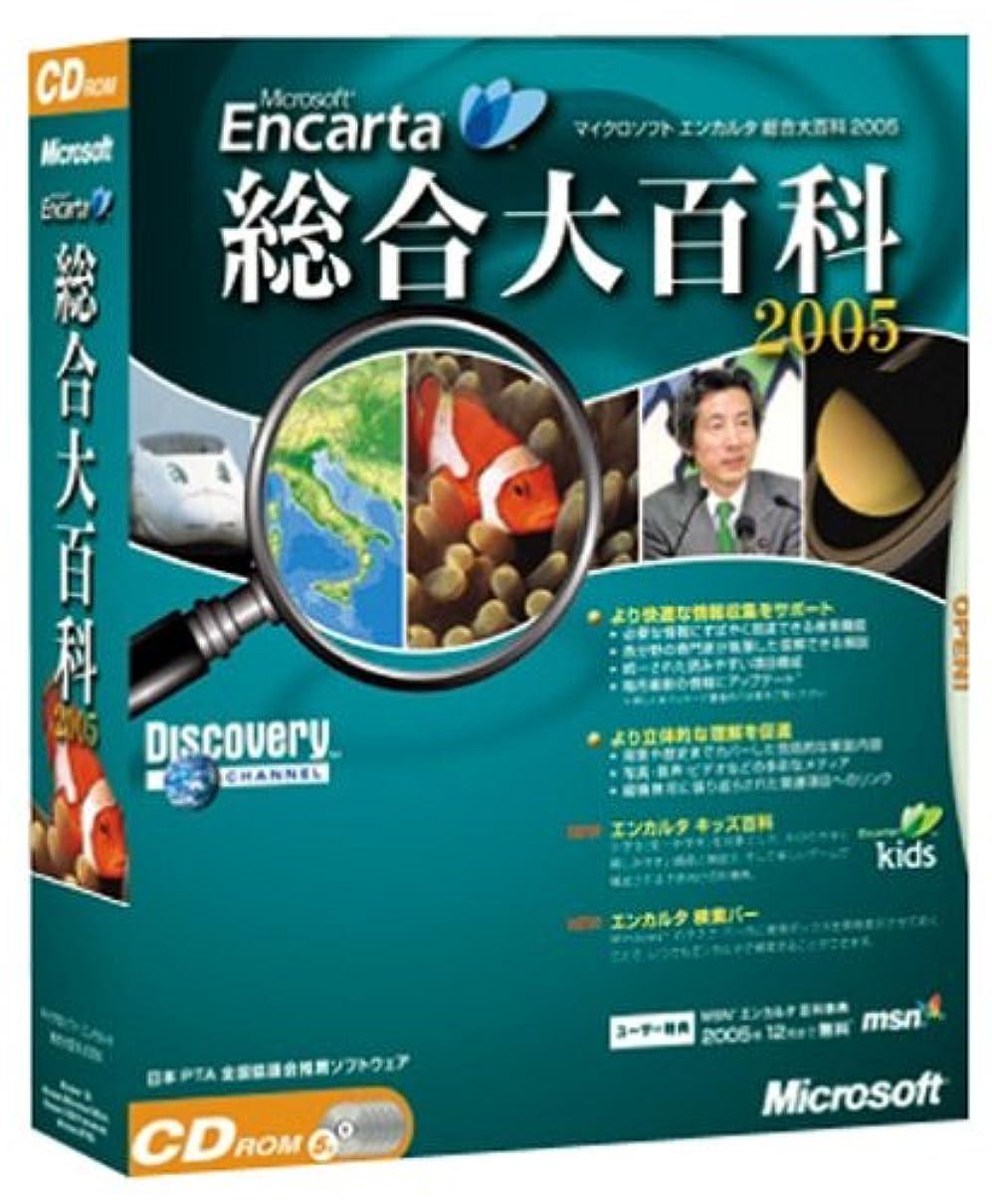 ミリメーター賢明なシードMicrosoft Encarta 総合大百科 2005