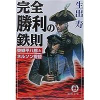 完全勝利の鉄則―東郷平八郎とネルソン提督 (徳間文庫)