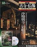 日本の古寺仏像DVDコレクション 18号 (浄瑠璃寺/岩船寺) [分冊百科] (DVD付)
