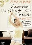 リンパドレナージュダイエット [DVD]