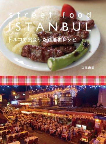 トルコで出会った路地裏レシピの詳細を見る