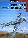 ハンガリー空軍のBf109エース (オスプレイ軍用機シリーズ)