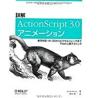 詳解 ActionScript 3.0アニメーション ―衝突判定・AI・3DからピクセルシェーダまでFlash上級テクニック