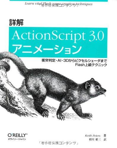 詳解 ActionScript 3.0アニメーション ―衝突判定・AI・3DからピクセルシェーダまでFlash上級テクニックの詳細を見る