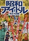 昭和アイドル完全大図鑑 (グリーンアローグラフィティ)