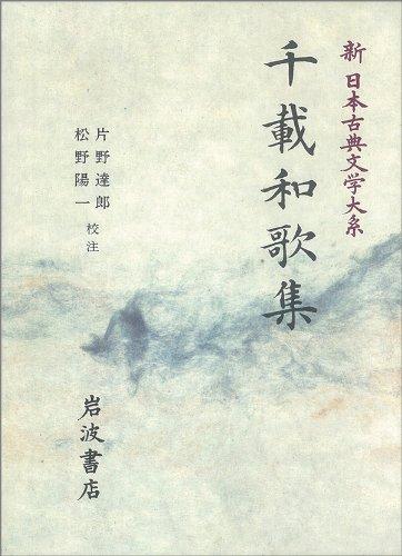 千載和歌集 (新 日本古典文学大系)の詳細を見る
