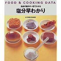 FOOD & COOKING DATA 塩分早わかり―食品の塩分が一目でわかる