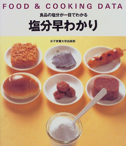 FOOD & COOKING DATA 塩分早わかり―食品の塩分が一目でわかるの詳細を見る