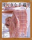 すてきな手織り