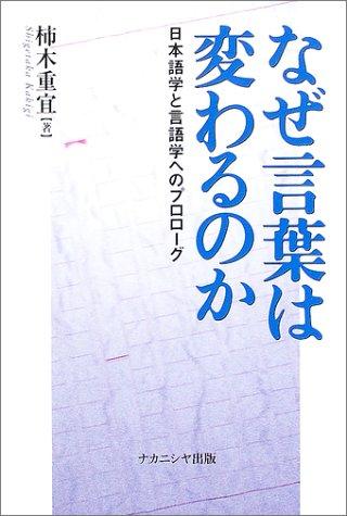 なぜ言葉は変わるのか―日本語学と言語学へのプロローグ