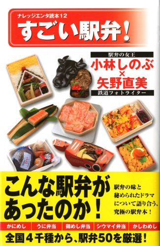 すごい駅弁!(ナレッジエンタ読本12)