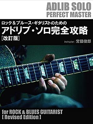 ロック&ブルース・ギタリストのためのアドリブ・ソロ完全攻略 [改訂版]